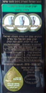 Back of olive oil bottle showing awards on top and Seal of Authenticity below